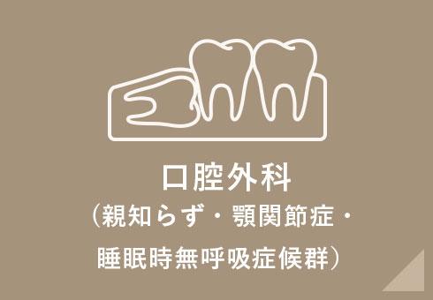 口腔外科(親知らず・顎関節症)